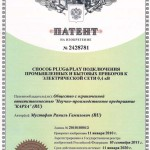 patent_6