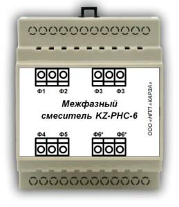 Шестифазный смеситель KZ-PHC-6