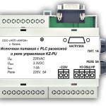 Блок питания KZ-PU-L2 для центрального устройства