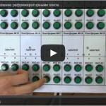 Видеообзор системы дистанционного управления