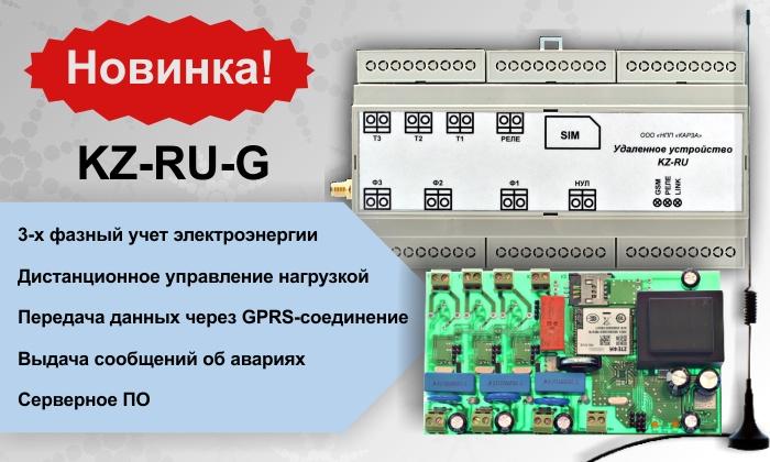 Удаленное устройство KZ-RU-G