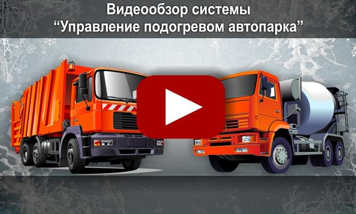 Видео по системе PLC-3
