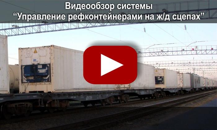 Видео по системе PLC-2
